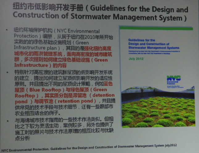 2015-chinese-society-of-landscape-architecture-parallel-session-1-59