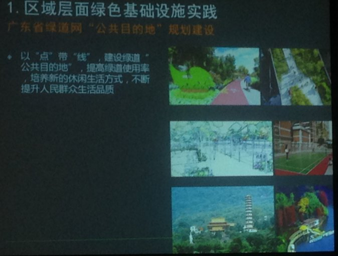 2015-chinese-society-of-landscape-architecture-parallel-session-1-69