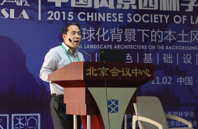 2015-chinese-society-of-landscape-architecture-parallel-session-1-73