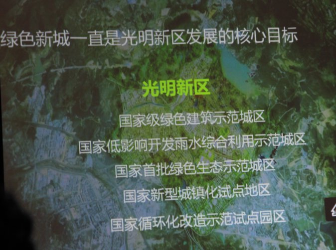 2015-chinese-society-of-landscape-architecture-parallel-session-1-87
