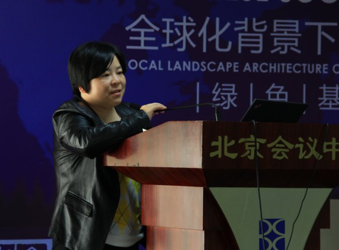 2015-chinese-society-of-landscape-architecture-parallel-session-1-92