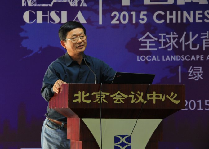 2015-chinese-society-of-landscape-architecture-parallel-session-1-96