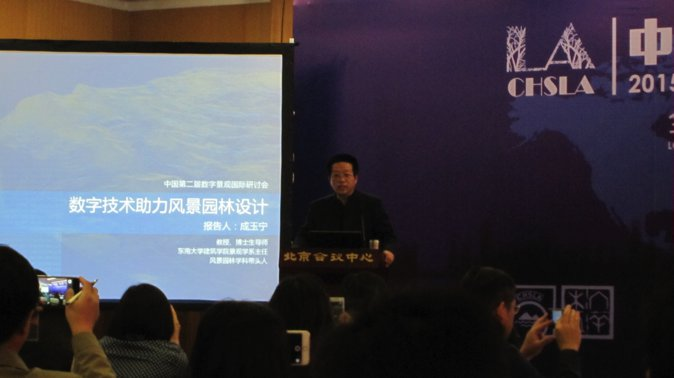 2015-chinese-society-of-landscape-architecture-parallel-session-2-04