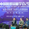 2015-chinese-society-of-landscape-architecture-parallel-session-2-t