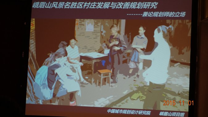 2015-chinese-society-of-landscape-architecture-parallel-session-3-03