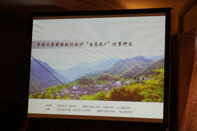2015-chinese-society-of-landscape-architecture-parallel-session-3-12