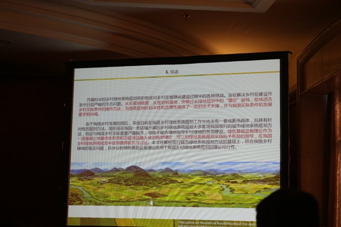 2015-chinese-society-of-landscape-architecture-parallel-session-3-15