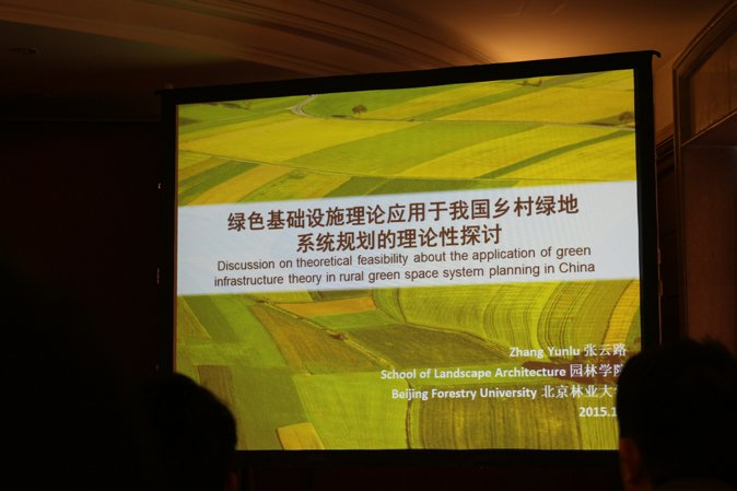2015-chinese-society-of-landscape-architecture-parallel-session-3-16