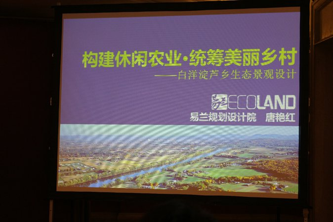 2015-chinese-society-of-landscape-architecture-parallel-session-3-17