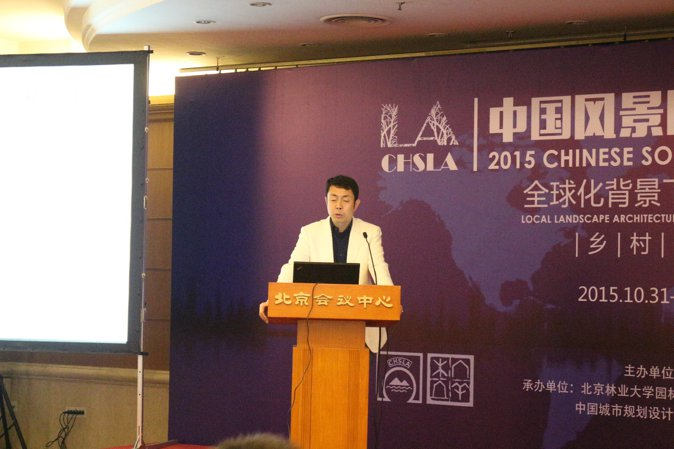 2015-chinese-society-of-landscape-architecture-parallel-session-3-23