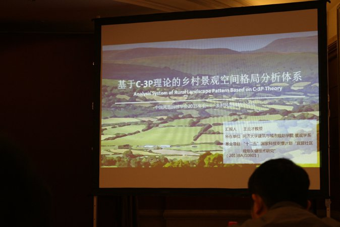 2015-chinese-society-of-landscape-architecture-parallel-session-3-29