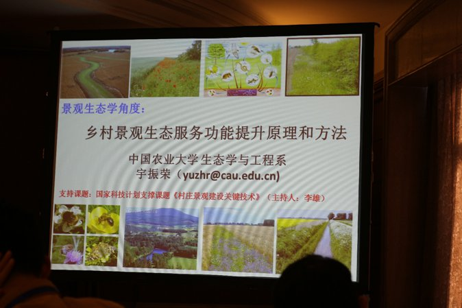 2015-chinese-society-of-landscape-architecture-parallel-session-3-30