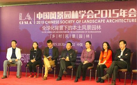 中国风景园林学会2015年会・分会场三:乡村风景园林