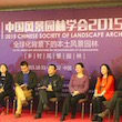 2015-chinese-society-of-landscape-architecture-parallel-session-3-t