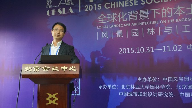 2015-chinese-society-of-landscape-architecture-parallel-session-4-19