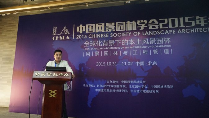 2015-chinese-society-of-landscape-architecture-parallel-session-4-02