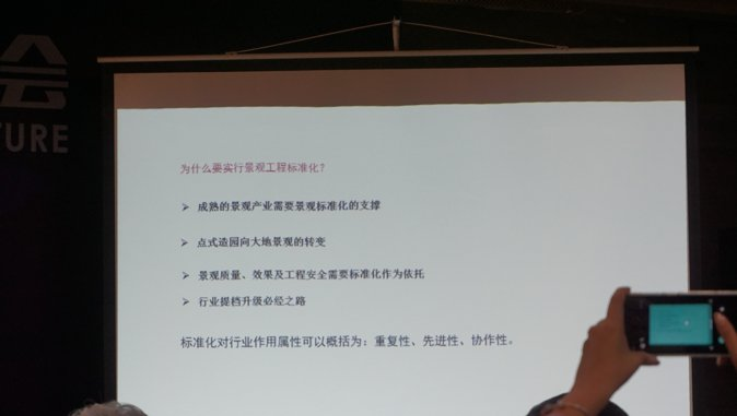 2015-chinese-society-of-landscape-architecture-parallel-session-4-03