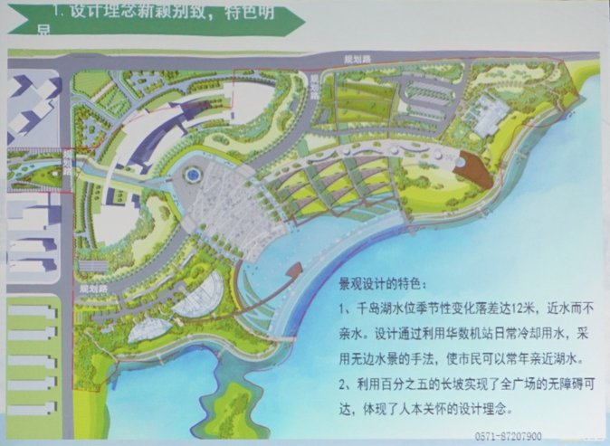 2015-chinese-society-of-landscape-architecture-parallel-session-4-05