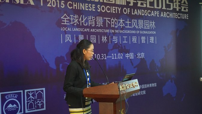 2015-chinese-society-of-landscape-architecture-parallel-session-4-06