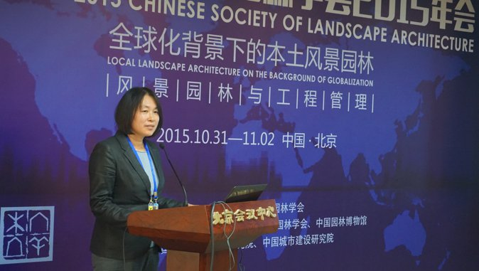 2015-chinese-society-of-landscape-architecture-parallel-session-4-07