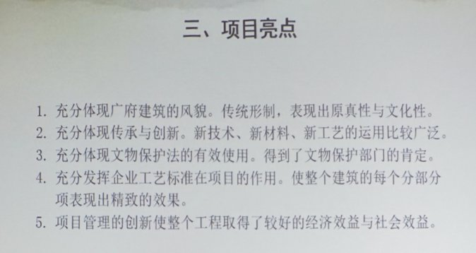 2015-chinese-society-of-landscape-architecture-parallel-session-4-08