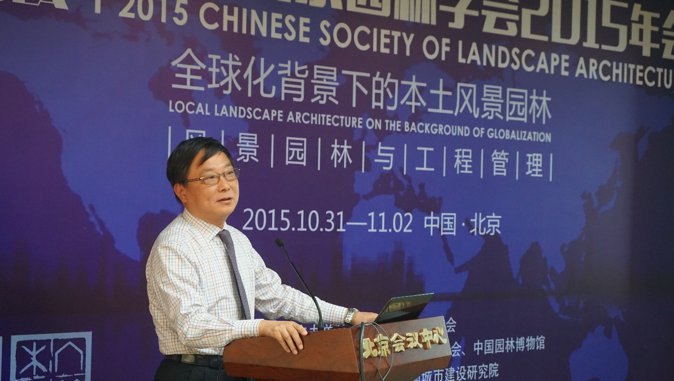 2015-chinese-society-of-landscape-architecture-parallel-session-4-10