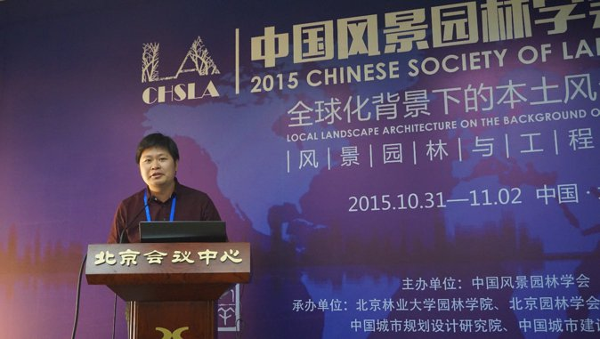 2015-chinese-society-of-landscape-architecture-parallel-session-4-11