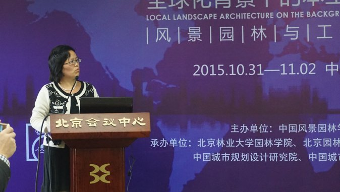 2015-chinese-society-of-landscape-architecture-parallel-session-4-16