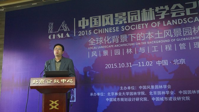2015-chinese-society-of-landscape-architecture-parallel-session-4-18