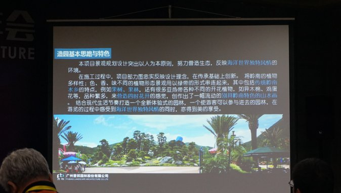2015-chinese-society-of-landscape-architecture-parallel-session-4-20