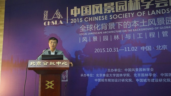 2015-chinese-society-of-landscape-architecture-parallel-session-4-21