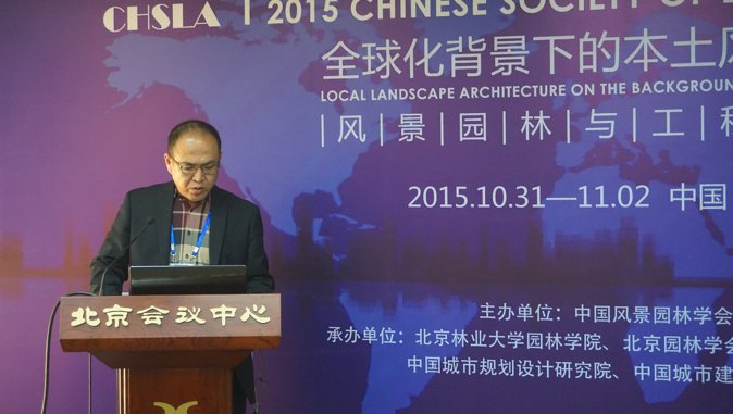 2015-chinese-society-of-landscape-architecture-parallel-session-4-22
