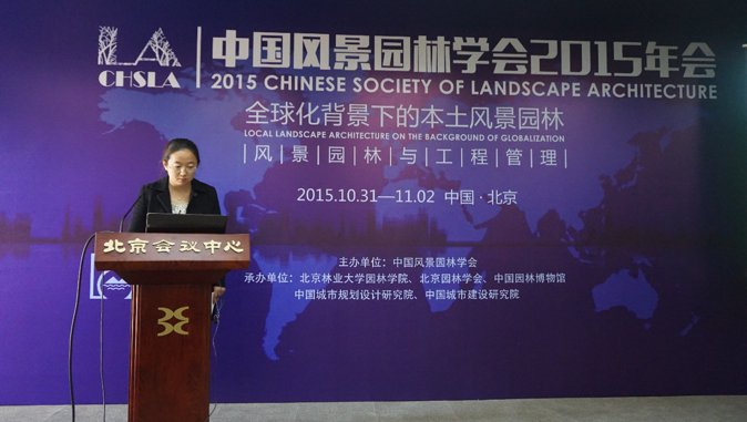 2015-chinese-society-of-landscape-architecture-parallel-session-4-23