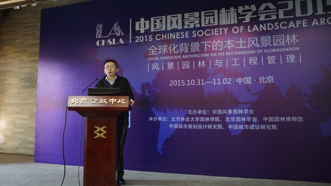 2015-chinese-society-of-landscape-architecture-parallel-session-4-24