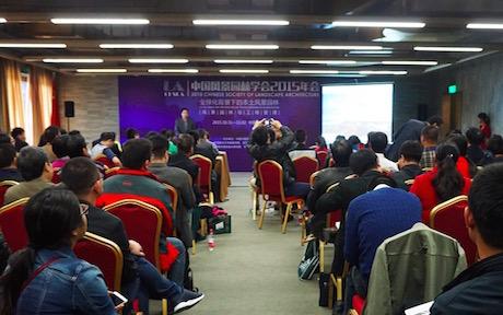 中国风景园林学会2015年会・分会场四:风景园林工程与管理