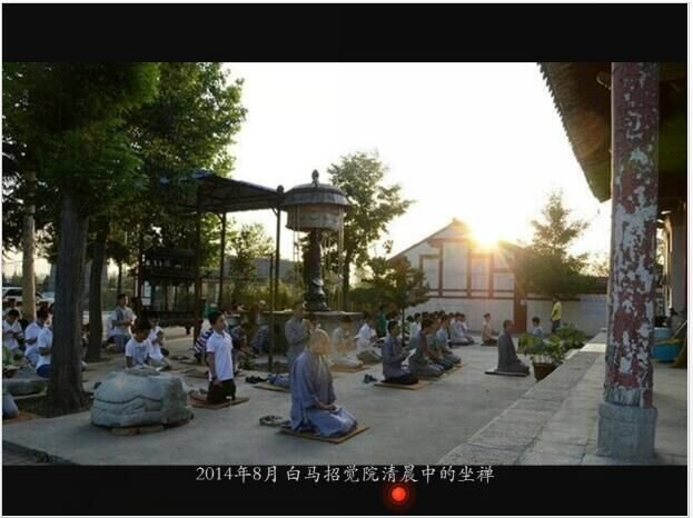 白马招觉院清晨中的坐禅