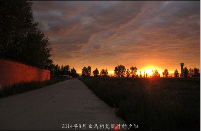 白马招觉院外的夕阳