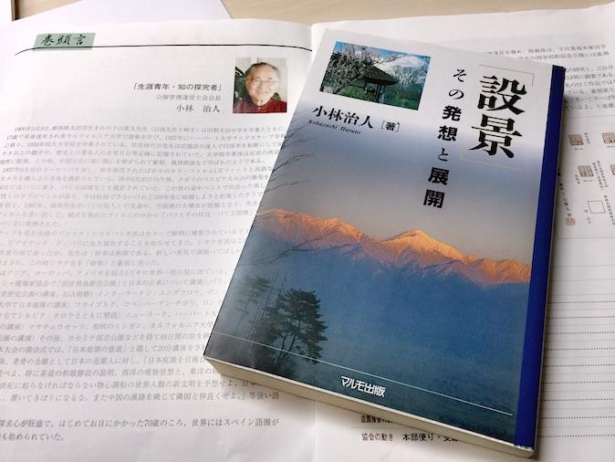 《设景——及其展开》日文版