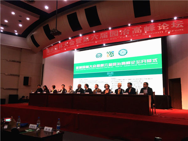 2016-asia-landscape-architecture-forum-and-6th-yuanye-summit-02