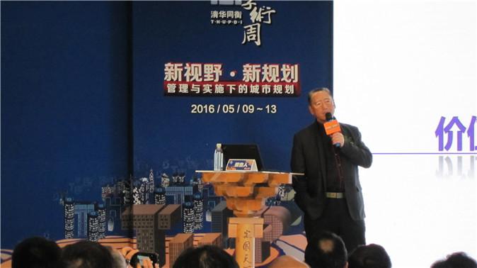 2016-thupdi-summit-forum-13