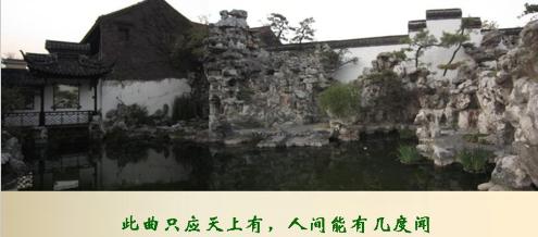 扬州何园的片石山房