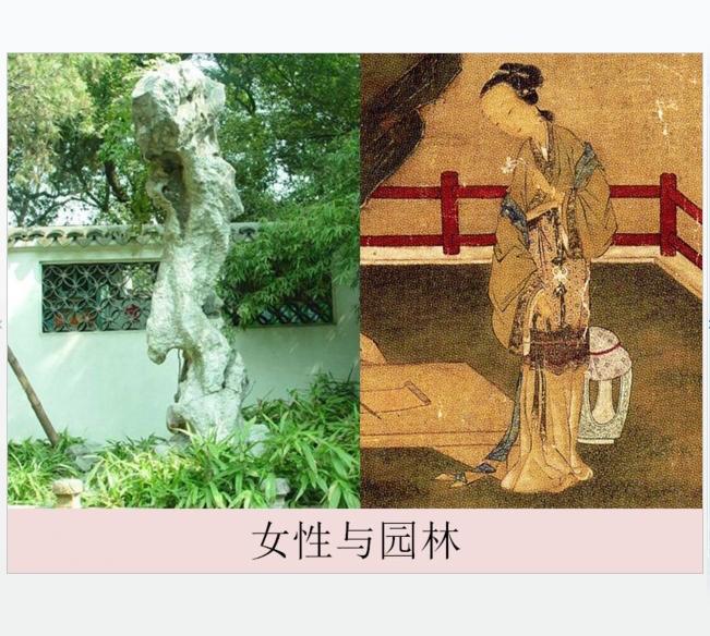寄畅园美人石和古代仕女图