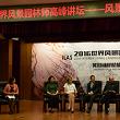 2016-world-la-summit-forum-28-b t