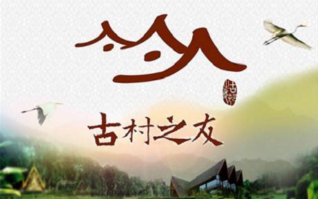 LEPC第8期——古村之友