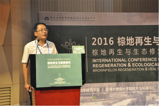 2016-9-11-morning-international-conference-of-brownfields-regeneration-and-ecological-restoration-20