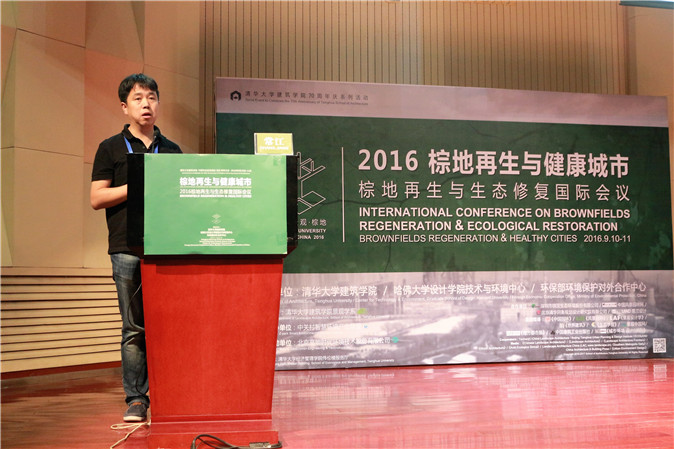 2016-9-11-afternoon-international-conference-of-brownfields-regeneration-and-ecological-restoration-55