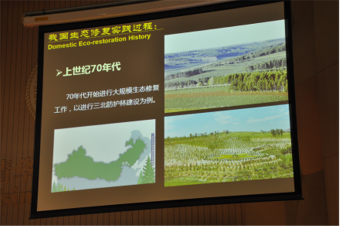2016-9-11-afternoon-international-conference-of-brownfields-regeneration-and-ecological-restoration-6