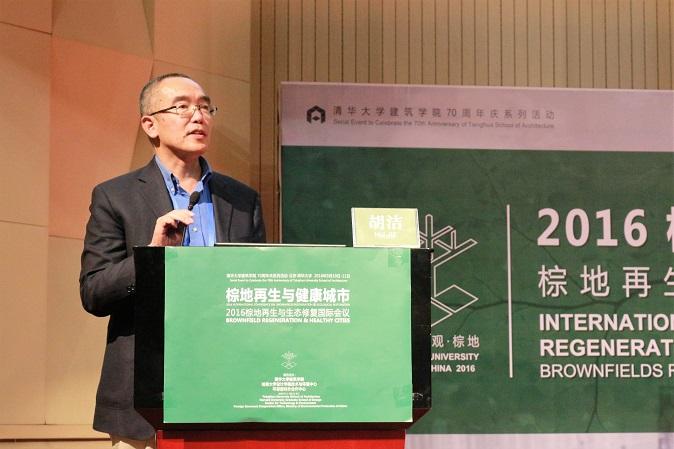 2016-9-11-afternoon-international-conference-of-brownfields-regeneration-and-ecological-restoration-hj