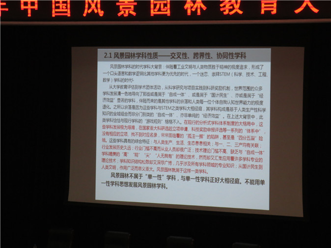 from-quantitative-to-qualitative-in-landscape-architecture-education-in-harbin-of-opening-ceremony-and-keynote-presentation (11)