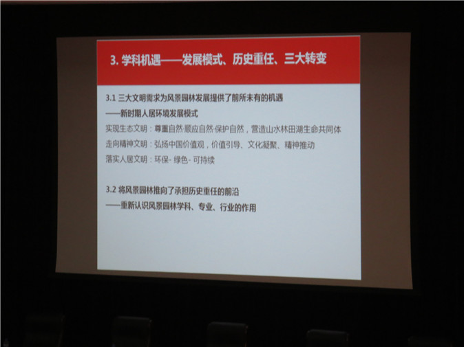 from-quantitative-to-qualitative-in-landscape-architecture-education-in-harbin-of-opening-ceremony-and-keynote-presentation (17)